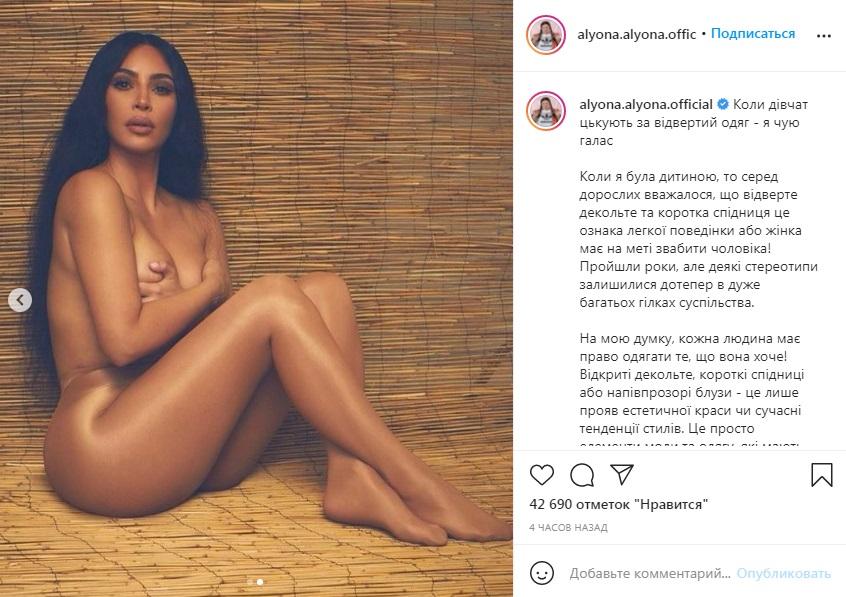 Обнаженная Аlyona Аlyona шокировала пародией на Ким Кардашьян. Афиша Днепра